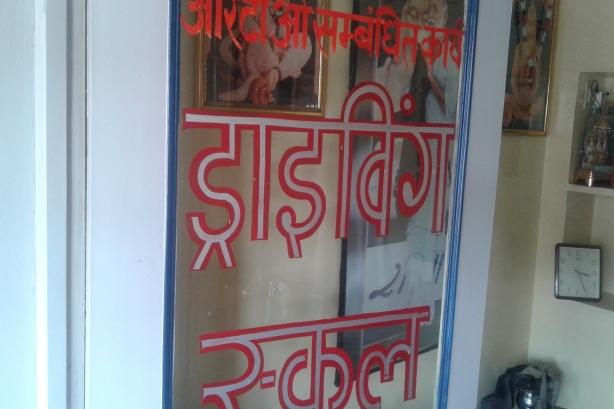 Panwar moter Driving School - Other Images