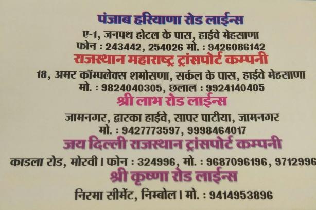 Shree Delhi Rajasthan Road lines - Road Transport Images