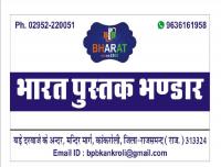 Bharat Pustak Bhandar - Kankroli - Educational and textbooks logo