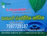 Dhanwantari Homeopathic Clinic
