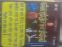 Dharmaraj electric & engineering