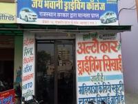 Jai Bhawani Driving College