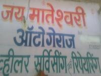 Maheswari auto service