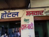 Manwar hotel - Hotel logo
