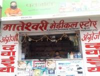 Mateshwari Medical Store