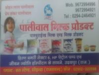 Paliwal milk products