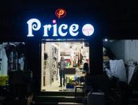 PRICE POINT Exclusive men's wear - Men's clothing logo