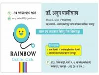 Rainbow Children Clinic