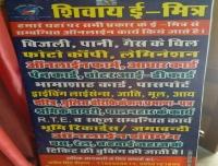Shivay E-Mitra