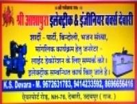 Shree Aashapura Electric & Engineering Works