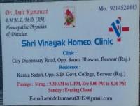 Shri Vinayak Homoeo. Clinic