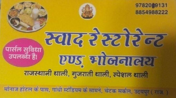 Swad Restaurants & Bhojanalay
