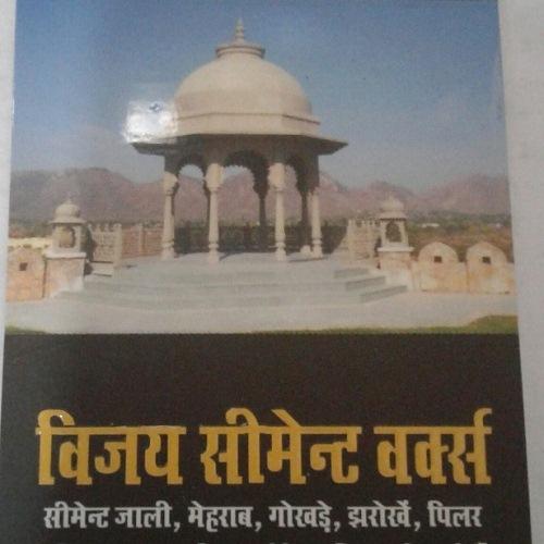 Vijay Cements Works