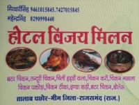 Vijay Milan Gardan  Restaurant & Chandra Poultry Farm Bhim